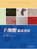 《干细胞临床进展》