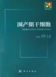 《围产期干细胞》